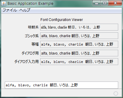 JDK8 build106 Windows版、フォント設定で等幅欧文をCourier NewからConsolasに変更した表示